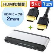 HDMIセレクター 5入力1出力(リモコン付 フルHD対応) &HDMIケーブル(2m)セット