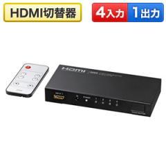 HDMIセレクター 4入力×1出力(リモコン付き)