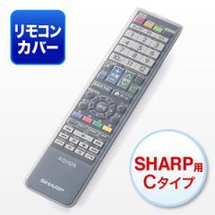 テレビリモコンカバー(シリコン・シャープ・AQUOS用)