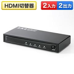 HDMIセレクター 2入力2出力(HDMI切替分配器・フルHD対応 3D対応)