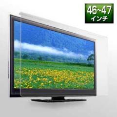 液晶テレビ専用保護フィルター(46~47インチ対応)