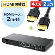 HDMIセレクター 切替分配器(マトリックス切替分配器)4入力2出力(リモコン付)