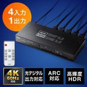 HDMI切替器(4K・60Hz・HDR・HDCP2.2・光デジタル・ARC・4入力1出力・セレクター・リモコン付き・PS5対応)