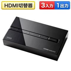 HDMIセレクター 3入力1出力