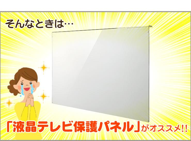 そんなときは 「液晶テレビ保護パネル」がオススメ