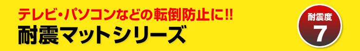 TV・パソコンなどの転倒防止に 耐震マットシリーズ