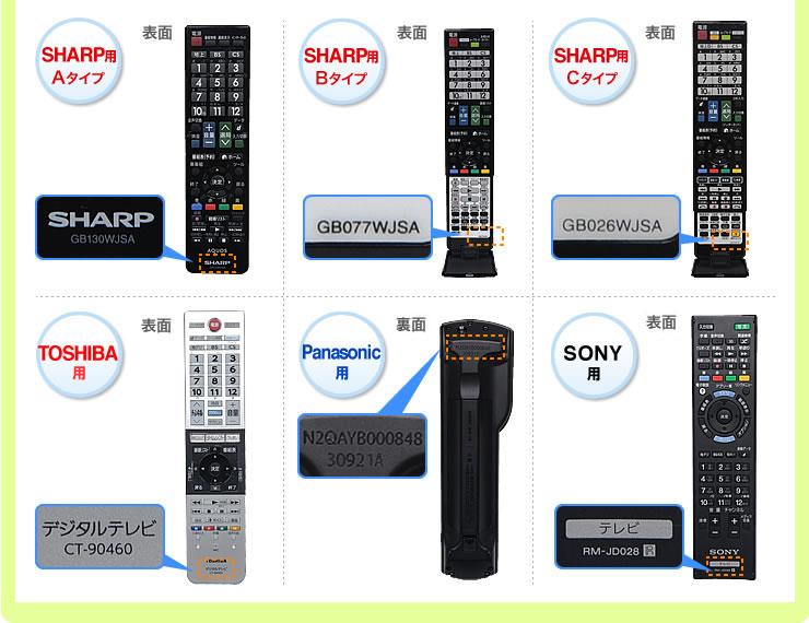 SHARP用 TOSHIBA用 Panasonic用 SONY用